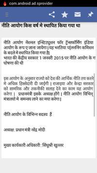 Daily GK Current Affairs Hindi screenshot 11