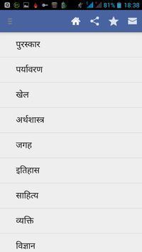 Daily GK Current Affairs Hindi screenshot 12