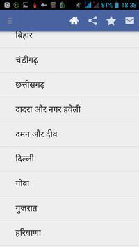 Daily GK Current Affairs Hindi screenshot 21