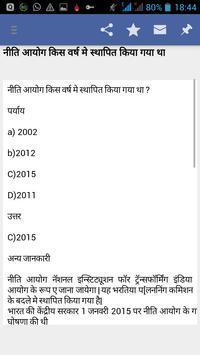 Daily GK Current Affairs Hindi screenshot 2