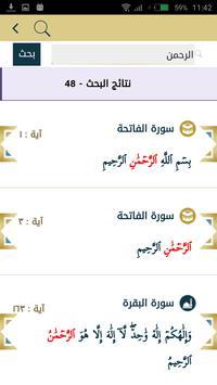 القرآن الكريم screenshot 4