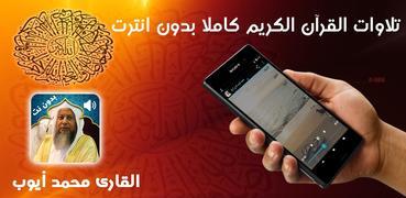Holy Quran Muhammad Ayyub Audio Offline