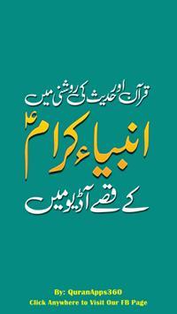 Anbiya ke Qissay Audio Mp3 (From Quran & Hadiths) poster