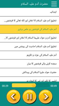 Anbiya ke Qissay Audio Mp3 (From Quran & Hadiths) screenshot 11