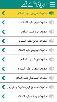 Anbiya ke Qissay Audio Mp3 (From Quran & Hadiths) screenshot 13