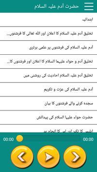 Anbiya ke Qissay Audio Mp3 (From Quran & Hadiths) screenshot 15