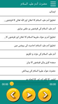 Anbiya ke Qissay Audio Mp3 (From Quran & Hadiths) screenshot 9