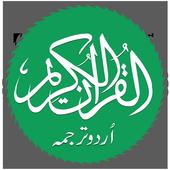 Quran with Urdu Translation 图标