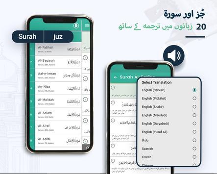 Quran with Urdu Translation 截图 9