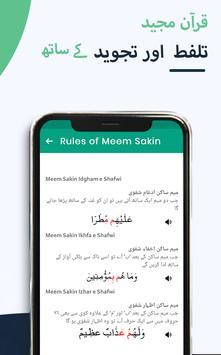 Quran with Urdu Translation 截图 11