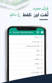 Quran with Urdu Translation 截图 16