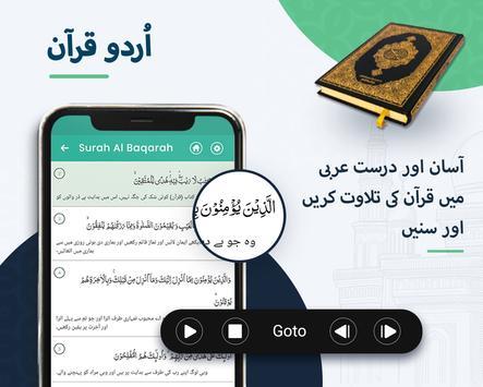 Quran with Urdu Translation 截图 7