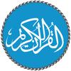 Al Quran MP3 - Quran Reading® アイコン