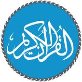 Al Quran MP3 - Quran Reading® icône