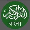 Quran Bangla icono