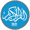 Quran in Hindi (हिन्दी कुरान) アイコン
