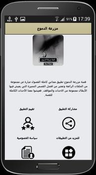 رواية مزرعة الدموع - كاملة screenshot 3