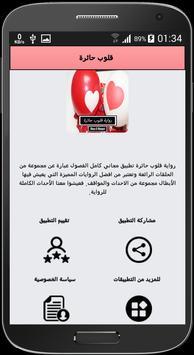 رواية قلوب حائرة - كاملة screenshot 3