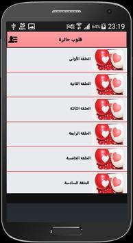 رواية قلوب حائرة - كاملة screenshot 1