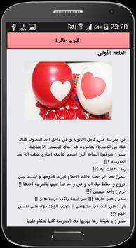رواية قلوب حائرة - كاملة screenshot 2