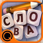 Балда онлайн - word game with friends icon