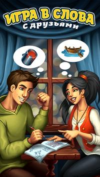 Балда онлайн - word game with friends poster