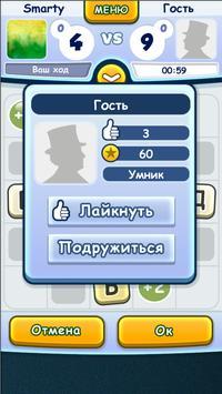 Балда онлайн - word game with friends screenshot 16