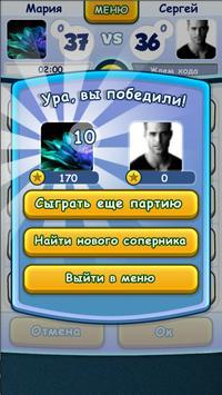 Балда онлайн - word game with friends screenshot 4