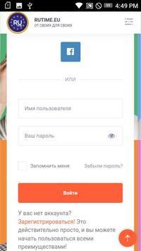 RuTime.eu screenshot 3