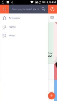 RuTime.eu screenshot 2