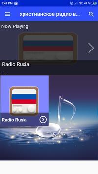 христианское радио волна счастья screenshot 1