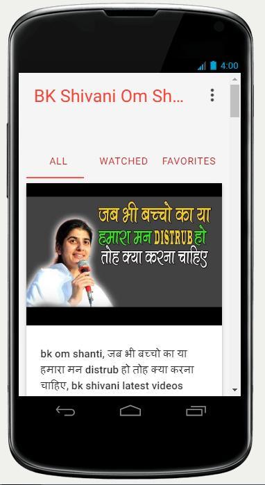 BK Shivani Latest Videos 2019 : Brahma Kumari for Android