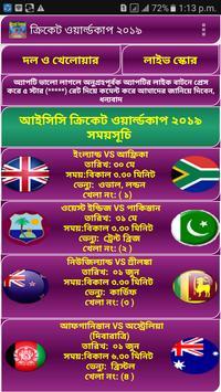 ক্রিকেট বিশ্বকাপ ২০১৯ সময়সূচি - World Cup 2019 poster