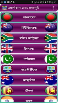 ক্রিকেট বিশ্বকাপ ২০১৯ সময়সূচি - World Cup 2019 screenshot 1