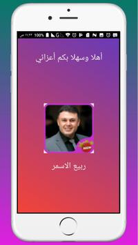 Songs rabih el asmar 2019 screenshot 1