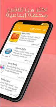 Morocco Radios screenshot 4