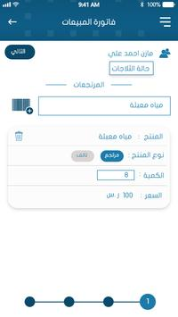 Oam Water Company screenshot 5