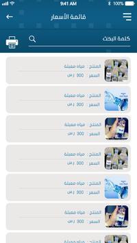 Oam Water Company screenshot 7