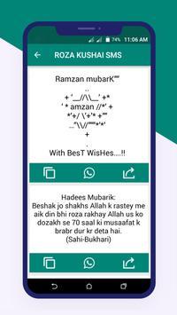 Ramadan Mubarak SMS Messages 2021 screenshot 4