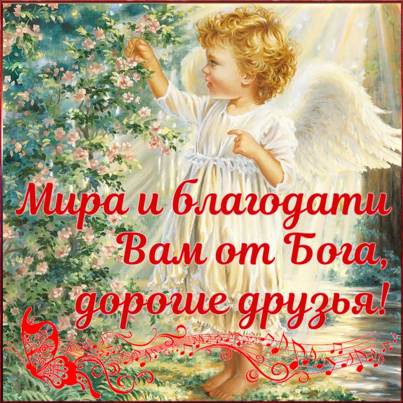 Православные картинки добрый день