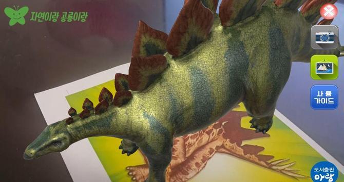 자연이랑 공룡이랑 screenshot 3