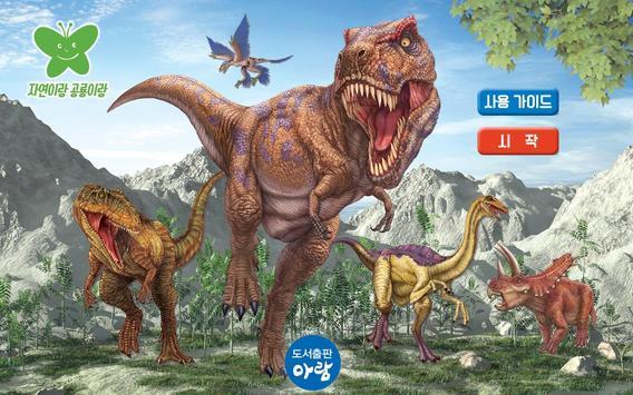 자연이랑 공룡이랑 poster