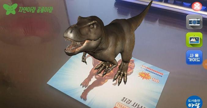자연이랑 공룡이랑 screenshot 2