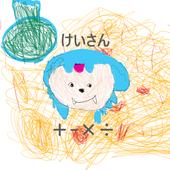 けいさんカード icon