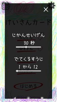 けいさんカード screenshot 4