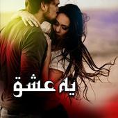 Yeh Ishq - Urdu Novel icon
