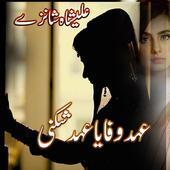 Ehad Wafa Ya Ehad  Shikni icon