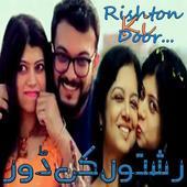 Rishton Ki Door - Warda Makavi icon