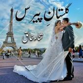 Gulastan e Paris Urdu Novel icon
