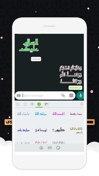ملصقات إسلامية لـ الواتس آب : WAStickersApps screenshot 5